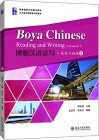 Boya Chinese Reading and Writing: Advanced II