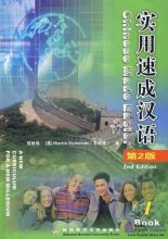 Chinese Made Easier (Second Edition) 1 (With MP3)