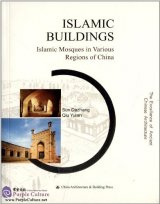 Islamic Buildings: Islamic Mosques in Various Regions of China