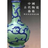 Chinese Ancient Ceramic Art - Ming ceramics and color glaze (fine)