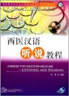 Chinese for Western Medicine - Listening and Speaking