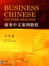 Business Chinese: Culture Analysis