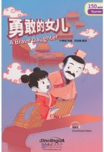 Rainbow Bridge Graded Chinese Reader: Starter: 150 Vocabulary Words: A Brave Daughter