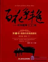 100 Years of Chinese Piano Music: Vol II Suites and Variations Book II Suites