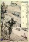 Selected Ancient Chinese Paintings: Album of Landscapes II (Zha Shibiao [Qing Dynasty])