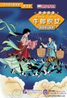 Graded Readers for Chinese Language Learners (Folktales): The Cow Herder and the Weaver Girl