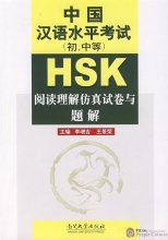 HSK Simulation Test Papers (Primary, Intermediate) - Reading Comprehension