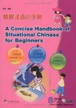 A Concise Handbook of Situational Chinese for Beginners, with 1 MP3