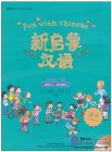 Fun with Chinese (xin qi meng han yu, Level 3, Volume 2)
