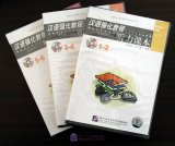 An Intensive Chinese Course: Listening - 6 CDs