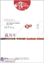 Chinese Festival Culture Series The Tibetan Calendar New Year
