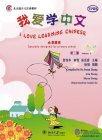 I Love Learning Chinese (Specially Designed for Primary School) Vol.3 with 1CD