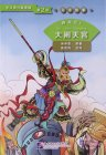 Graded Readers for Chinese Language Learners (Level 2 Literary Stories) Journey to the West (1)