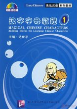 Magical Chinese Characters 1-Building Blocks for Learning Chinese Characters (CD-Rom)