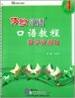 Experiencing Chinese Oral Course 4 Teaching Resources (with MP3)