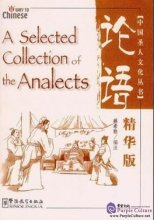 A Selected Collection of the Analects