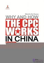 Why and How The CPC Works in China