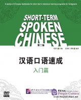 Short-Term Spoken Chinese: Threshold (2nd Edition) - 6DVD