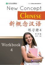 New Concept Chinese 4 Workbook (with 1 MP3)