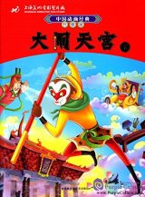 Chinese Classic Cartoon: Havoc in Heaven 2