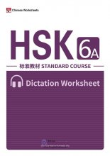 HSK Standard Course 6A - Vocabulary Dictation Workbook (in PDF, with audios)