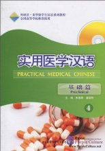 Practical Medical Chinese: Preclinical 4 (with 1 MP3)