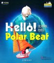 Cool Panda Chinese Big Book for Kids: Weather & Seasons - Hello, Polar Bear