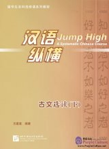 Jump High - A Systematic Chinese Course: Selected Readings of Classical Chinese (II)