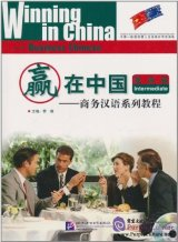 Winning in China - Business Chinese Intermediate