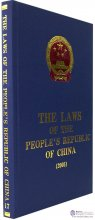 The Laws of the People's Republic of China (2005)