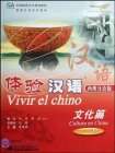 Vivir el chino: Cultura en China (with 1 CD)