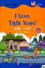 "Friends: Chinese Graded Readers Level 4: I Love ""Eight Years"" (with 1 MP3)"