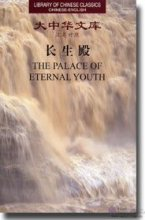 The Palace of Eternal Youth - Library of Chinese Classics