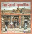 Shop Signs of Imperial China