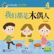 Smartcat Graded Chinese Readers (For Kids): We Are All Puppets (Level 4, Book 4)