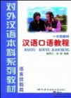 Chinese Conversation Course - Textbook (Grade 1)