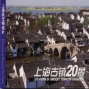 20 Views of Ancient Towns in Shanghai