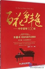 100 Years of Chinese Piano Music: Vol III Works in Traditional Style Book III Folk Dance