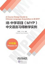 A course design guide to Chinese language acquisition in IB MYP Phases 3-4