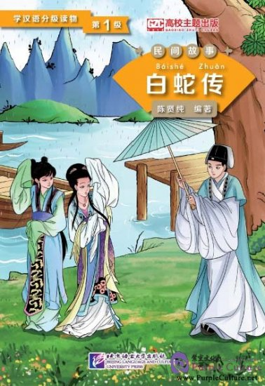 Graded Readers for Chinese Language Learners (Folktales): Lady White Snake - Click Image to Close