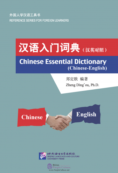 Chinese Essential Dictionary (Chinese-English) - Click Image to Close