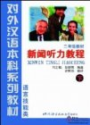Listening to Chinese News vol.2 - Textbook (Grade 2)