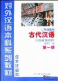 Classical Chinese Textbook vol.1 (Grade 2)