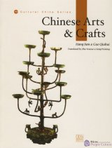 Chinese Arts and Crafts - Culture China Series