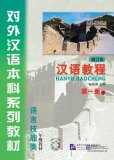 Chinese Course (revised edition) 1B - Textbook (with 1MP3)