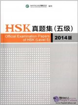 Official Examination Papers of HSK (Level 5) 2014 (with audios)