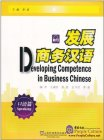 Developing Competence in Business Chinese: Speaking