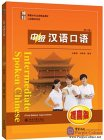 Intermediate Spoken Chinese (Third Edition) Improvement