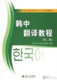 Korean-Chinese Translation Tutorial (second edition)