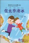 My Little Chinese Story Books: Skate in Beijing v. 39